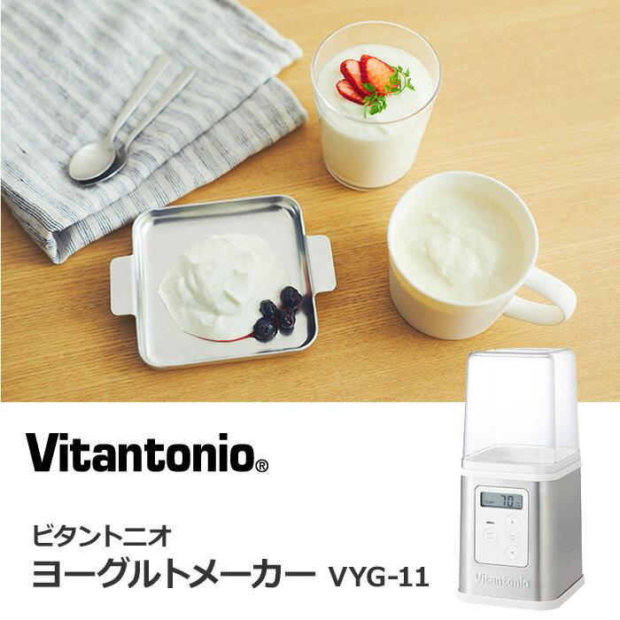 日本Vitantonio/優格機/VYG-11 。共1色-日本必買 日本樂天代購(6530*1.3)