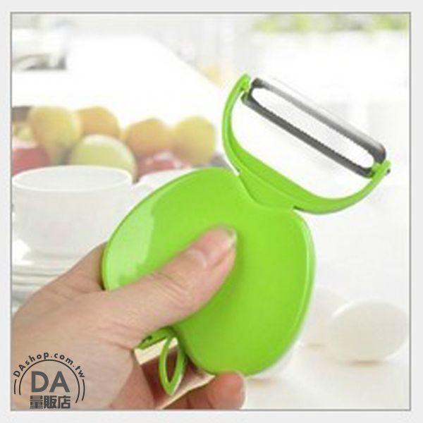 《居家用品任選四件9折》廚房 蘋果 造型 便攜 折疊 蔬菜 水果 削皮器 削皮刀 去皮刀(79-1945)