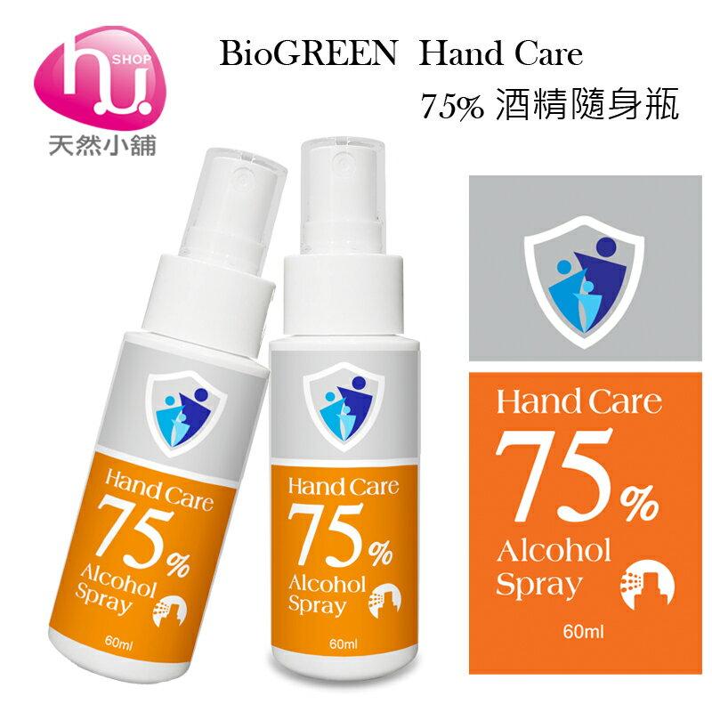BIOGREEN Hand Care 75% Alcohol Spray  /  75%酒精隨身瓶60ml 0