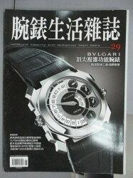 【書寶二手書T5/收藏_PJD】腕錶生活雜誌_29期_Bvlgari頂尖複雜功能腕錶等