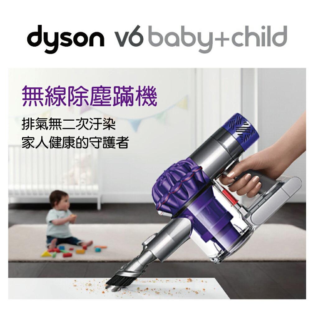 【dyson】V6 baby+child 無線除塵螨機