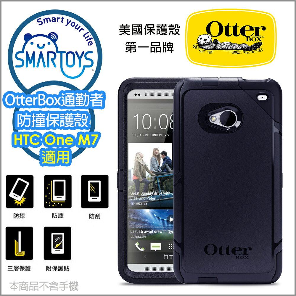 OtterBox Commuter 通勤者 HTC One M7 防撞保護殼