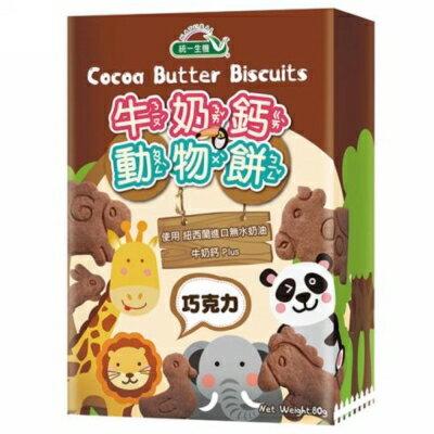 統一生機~牛奶鈣動物餅(巧克力)80公克/盒
