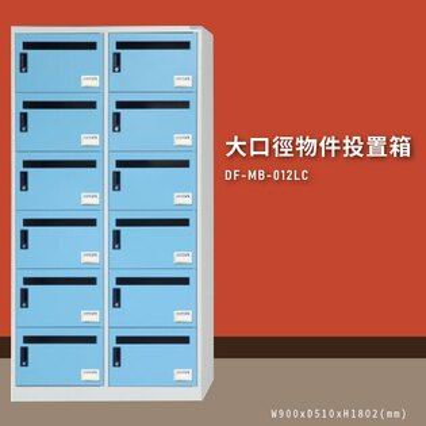 MIT首選【大富】DF-MB-012LC大口徑物件投置箱置物箱收納櫃置物箱收納箱商辦大樓台灣製造