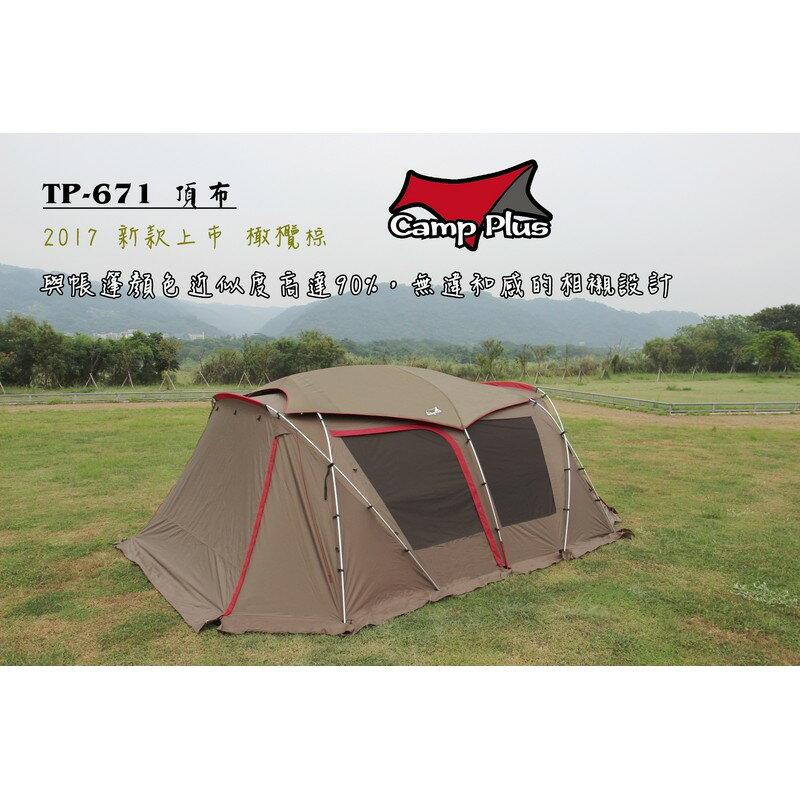 悠遊戶外露營生活館 (悠遊戶外)Camp Plus TP-671 天幕級銀膠頂布 對應 TP-670SR TP-670-SR