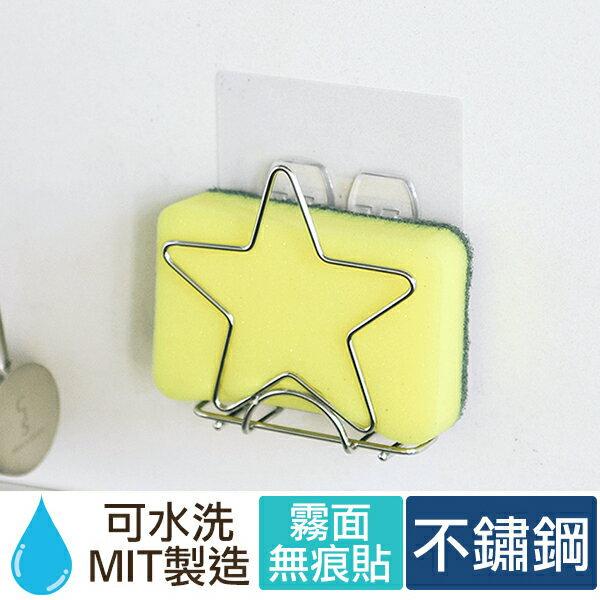 垃圾袋架 置物架【C0079】peachylife霧面304不鏽鋼星形菜瓜布架 MIT台灣製 完美主義