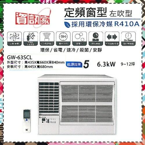 【資訊家】9~12坪 6.3kw 約2.8噸 定頻窗型式冷氣機(左吹型)《GW-63SCL》全機3年壓縮機5年保固