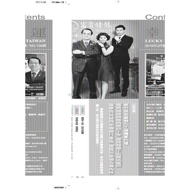 幸運雜誌3月2019第106期 2