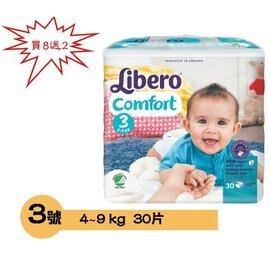 【買8包贈2包】麗貝樂Libero嬰兒紙尿褲3號(4~9kg)30片X8包2800元*美馨兒