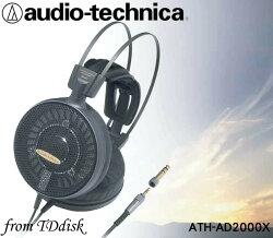 志達電子 ATH-AD2000X 日本鐵三角 Audio-technica 開放耳罩式耳機 ATH-AD2000新版上市