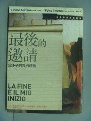【書寶二手書T1/翻譯小說_IFJ】最後的邀請-父予子的告別禮物_帝奇亞諾.坦尚尼