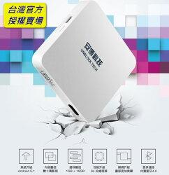 [富廉網] 安博盒子 第4代 S900 Pro BT 藍牙智慧電視盒 (台灣公司貨)