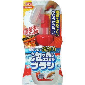 日本製 WELCO 衣領袖口泡沫清潔劑 附刷頭 150ml 清潔劑 局部加強 洗衣 洗衣精 *夏日微風*