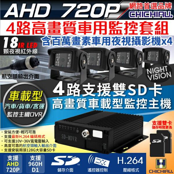 奇巧數位科技有限公司:【CHICHIAU】4路AHD720P車載防震型雙插卡式數位監控錄影組(含720P百萬畫素車用紅外線夜視攝影機x4)