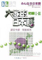 大家的日本語初級I.II課文中譯問題解答