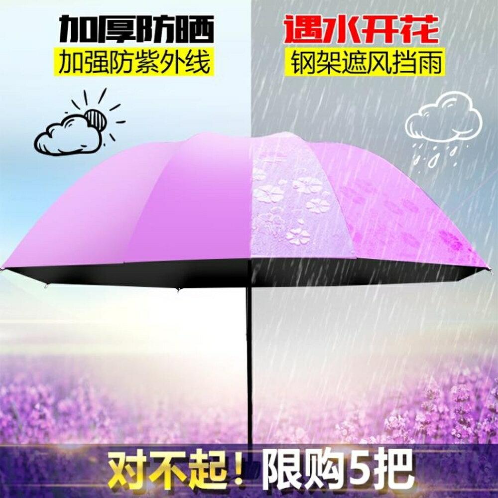 雨傘 晴雨傘女折疊創意便攜清新遇水開花遮陽防曬小巧學生太陽傘男兩用 曼慕衣櫃