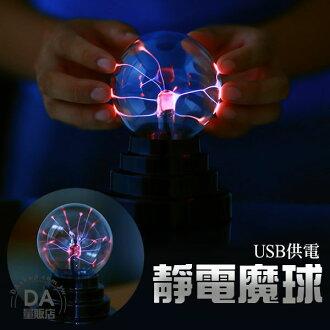 《DA量販店》樂天最低價 靜電球 電漿球 閃光球 靜電魔球 導電球 舞台燈 居家擺設(78-2818)