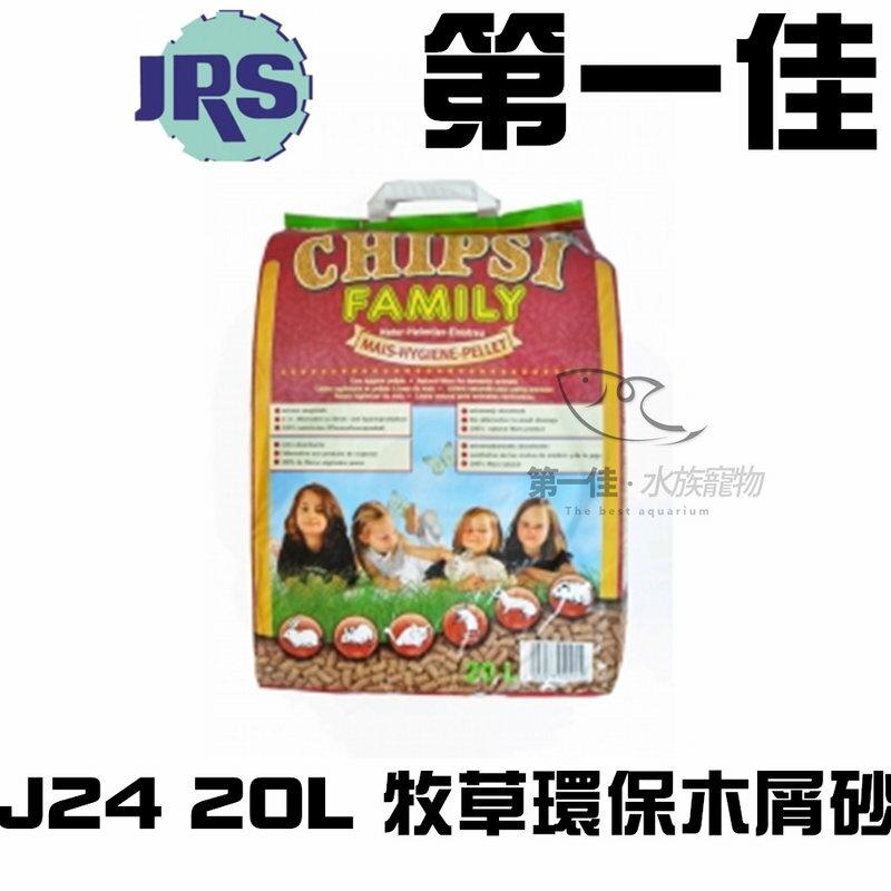 <br/><br/>  [第一佳水族寵物]德國JRS【牧草環保木屑砂J24 20L】除臭 4倍超強吸收力<br/><br/>
