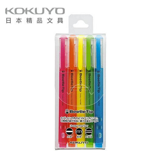 日本 KOKUYO  Beetle Tip 獨角仙螢光筆 PM-L301-5S 五色組