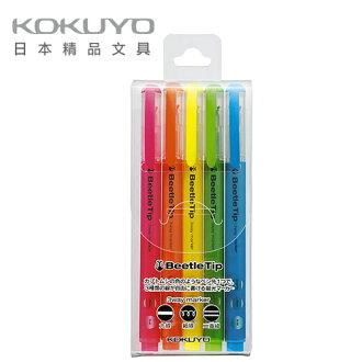 日本 KOKUYO Beetle Tip 獨角仙螢光筆 PM-L301-5S五色組