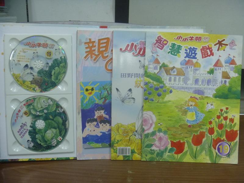 【書寶二手書T6/兒童文學_PBH】小小牛頓21_第19期_田園間的紋白蝶等_共3書+2片光碟合售