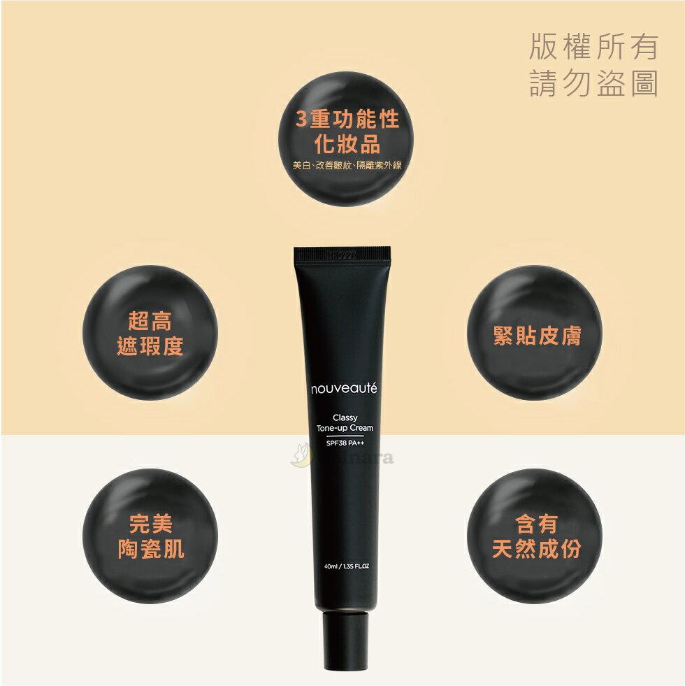 韓國 NOUVEAUTE 經典提亮素顏霜 SPF38 / PA++ 40ml 1