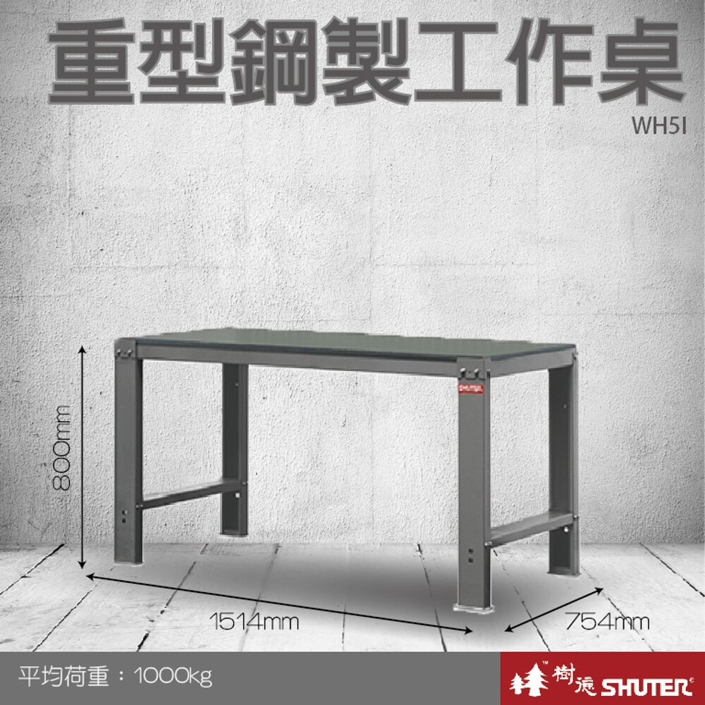 【量販2台】樹德 重型鋼製工作桌 WH5I (工具車/辦公桌/電腦桌/書桌/寫字桌/五金/零件/工具)