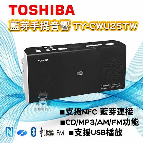 【亿礼3C家电馆】东芝TOSHIBA手提CD音响TY-CWU25TW(蓝芽/USB/AM/FM/CD/MP3/NFC/MP3)