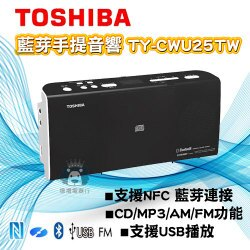 【億禮3C家電館】東芝TOSHIBA手提CD音響TY-CWU25TW(藍芽/USB/AM/FM/CD/MP3/NFC/MP3)