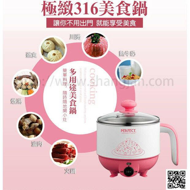 Perfect理想 極緻316多功能美食鍋小火鍋 1L 1.8L | PQ Shop
