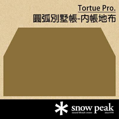 【鄉野情戶外用品店】 Snow Peak |日本|  Tortue Pro TT圓弧別墅帳—地布/TP-770R別墅帳專用地布/TP-770-1