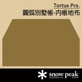 【鄉野情戶外用品店】 Snow Peak  日本  Tortue Pro TT圓弧別墅帳—地布/TP-770R別墅帳專用地布/TP-770-1