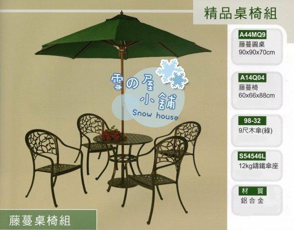 ╭☆雪之屋居家生活館☆╯A48A45@鋁合金@藤蔓桌椅傘組*一桌四椅一傘-原價36100元