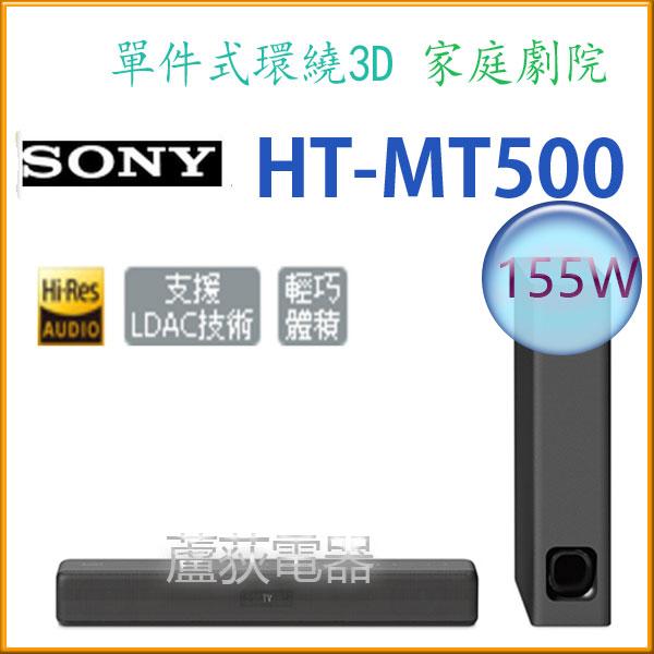 到貨【SONY~蘆荻電器】全新155W【SONY 輕巧單件式環繞音響】HT-MT500另售HT-390.HT-CT800.HT-NT5.HT-ST9