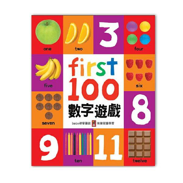 風車童書 FIRST100數字遊戲