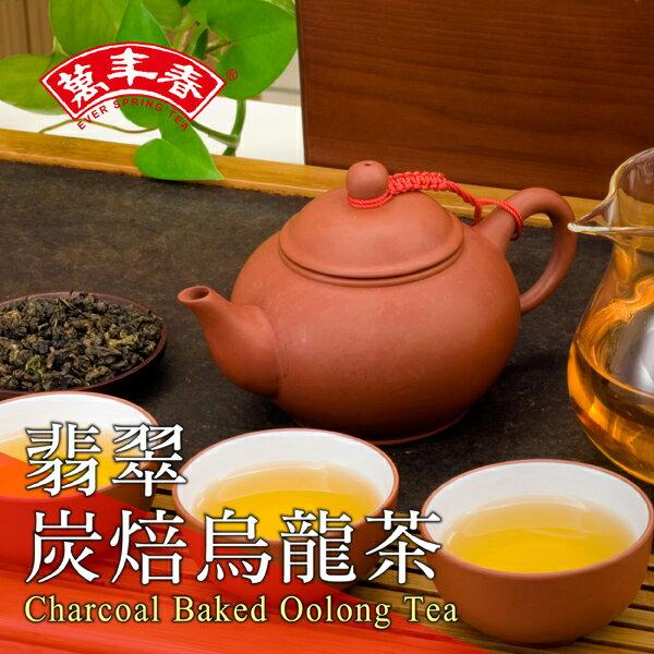 《萬年春》翡翠炭焙烏龍茶150公克(g)/盒 - 限時優惠好康折扣