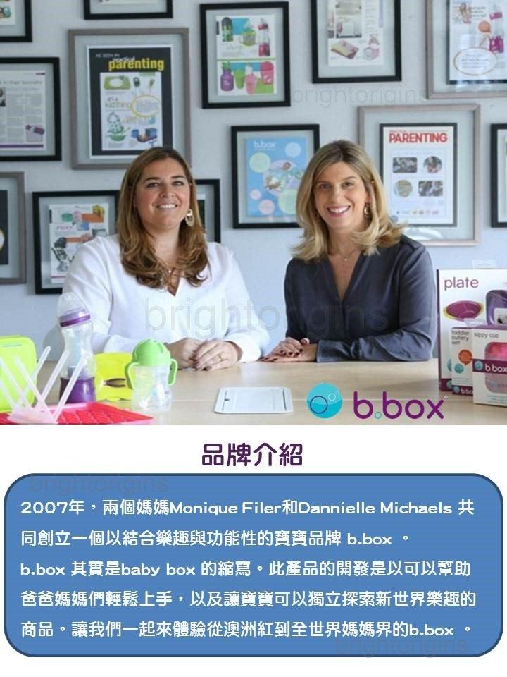 澳洲 b.box 矽膠杯套吸管組~海洋系(海洋藍+蘋果綠)【紫貝殼】 1