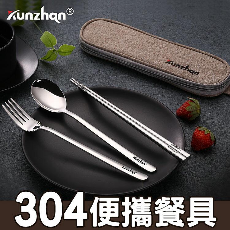 德國Kunzhan 304不銹鋼便攜餐具學生旅行餐具筷子勺子叉子三件組