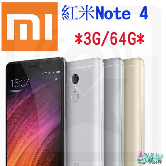【星欣】紅米Note 4 3G/64G  5.5吋 十核心雙卡旗艦機 直購價