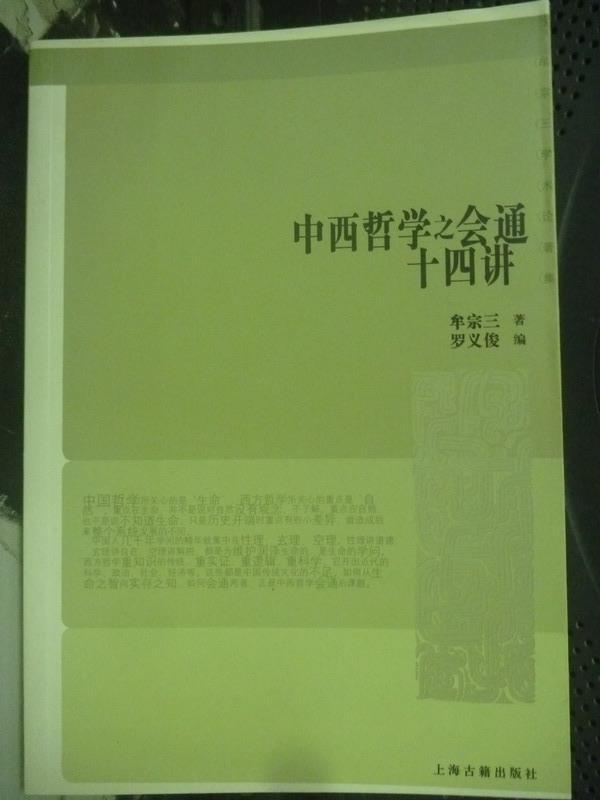 【書寶二手書T1/哲學_IPB】中西哲學會通之十四講-牟宗三學術論著集_牟宗三_簡體書