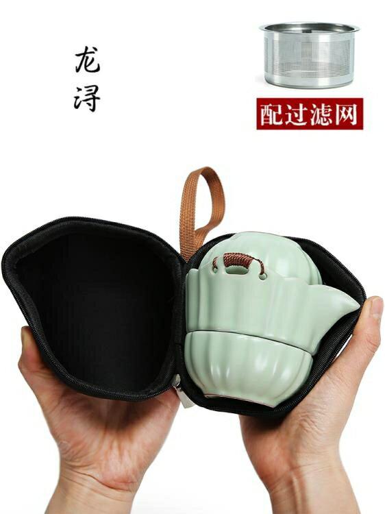 快客杯便攜式旅行茶具套裝簡易一壺一二兩杯陶瓷簡易汝窯茶壺yh
