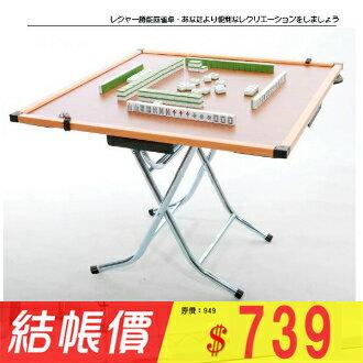 哩咕哩咕摺疊麻將桌