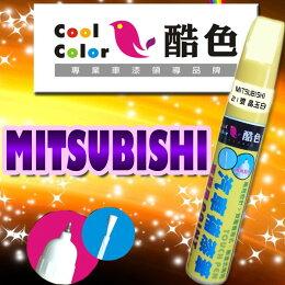 三菱MITSUBISHI 專用 酷色汽車補漆筆 訂製 車漆修補 專業 調色