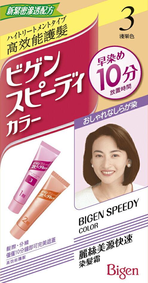 Bigen美源 麗絲快速染髮霜【3】淺栗色 - 限時優惠好康折扣