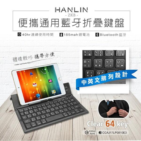 HANLIN-ZKB便攜通用藍芽折疊鍵盤【風雅小舖】