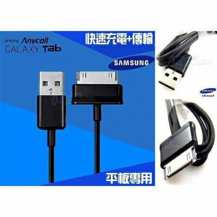 Samsung 三星平板傳輸線充電線 tab Note10.1 P3100 P1000 P5100 N8000【翔盛】 - 限時優惠好康折扣