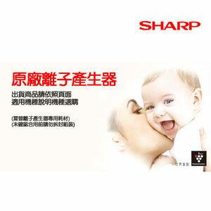 [金曲音響] SHARP 夏普 自動除菌離子產生器交換元件IZ-CA20E