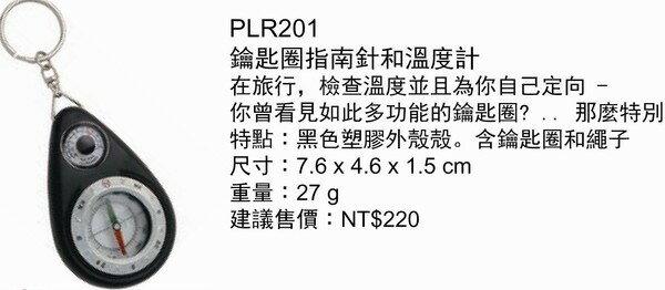 【露營趣】法國 baladeo 超輕 鑰匙圈 指南針 溫度計 三合一 野外求生裝備 迷路的好幫手 登山裝備 PLR201