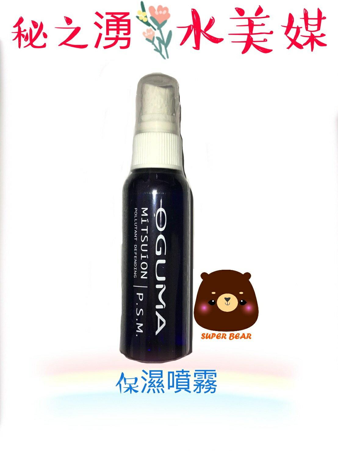 代購OGUMA秘之湧水美媒50ml 保濕 化妝水 收斂水 保濕噴霧