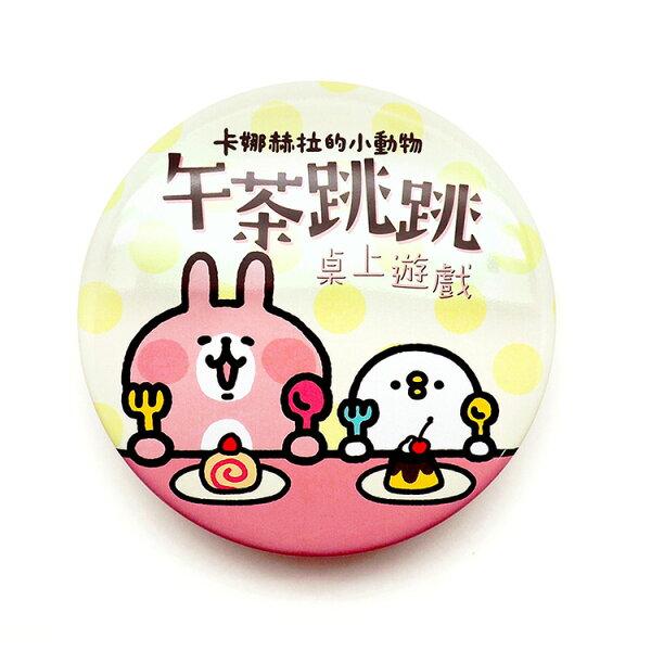 東喬精品百貨商城:【BigFun大玩桌遊】卡娜赫拉的小動物-午茶跳跳-桌上遊戲